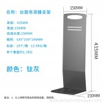 Floor-standing Dispenser Bracket Table-top Soap Dispenser Holder